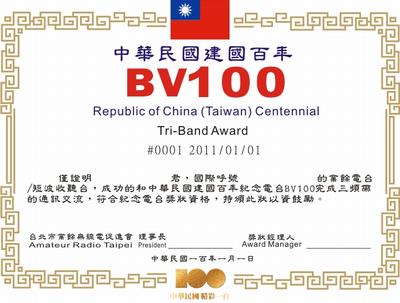 bv100.png