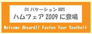 dxvac2009.JPG